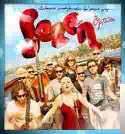 Öptüm (2011) albüm kapak resmi