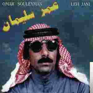 Leh Jani (2011) albüm kapak resmi