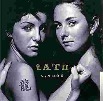 Tatu The Best Song albüm kapak resmi