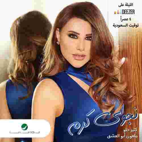 Maloun Abou L Echeq (2019) albüm kapak resmi