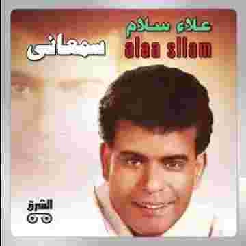 Alaa Salam Best Song albüm kapak resmi