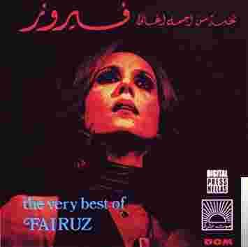 Very Best of Feyruz albüm kapak resmi
