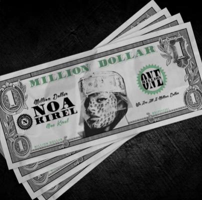 Million Dollar (2020) albüm kapak resmi
