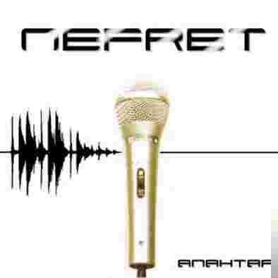 Anahtar (2001) albüm kapak resmi