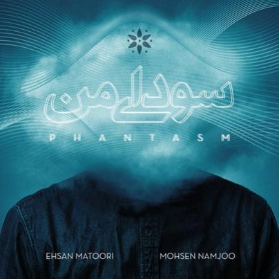 Phantasm (2019) albüm kapak resmi